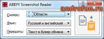 Программа Screenshot Reader.