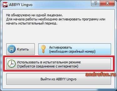 Пробная версия ABBYY Lingvo x6. работает только с использованием интернета.