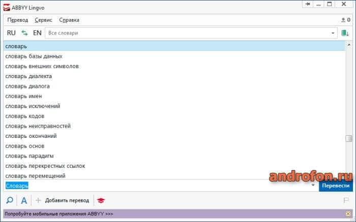 Окно программы ABBYY Lingvo x6.