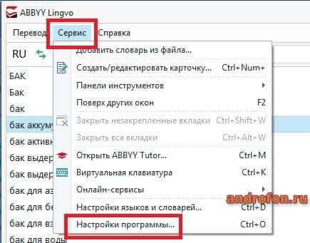Настройка программы ABBYY Lingvo x6.