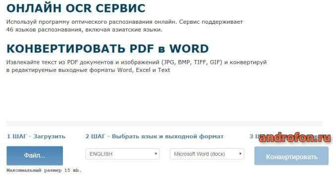 Сервис Onlineocr.