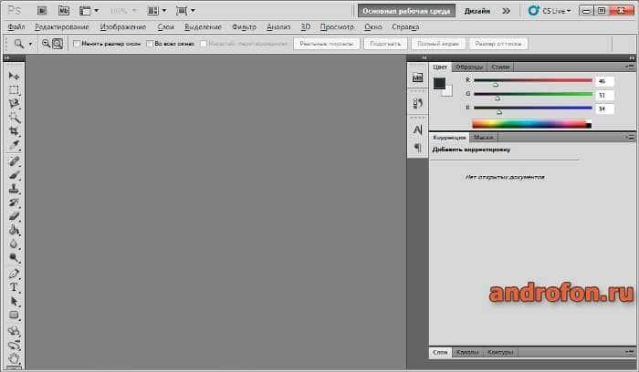 Утилита Adobe Photoshop CC.