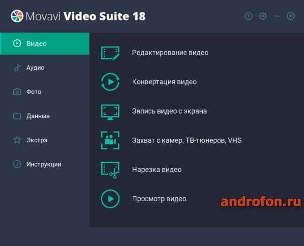 Окно программы Movavi Video Suite.