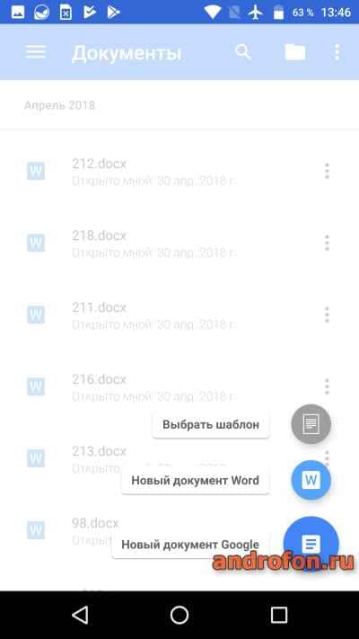 Программка Google Документы.