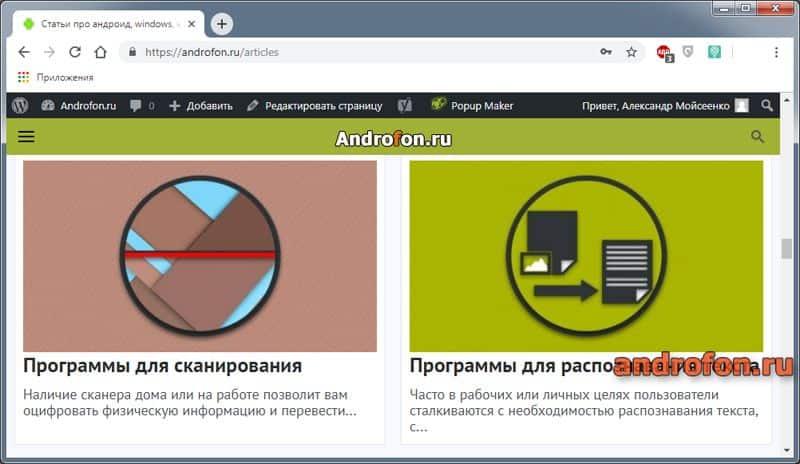 Окно браузера Chrome.