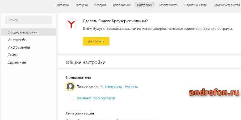 Окно Яндекс.Браузера.
