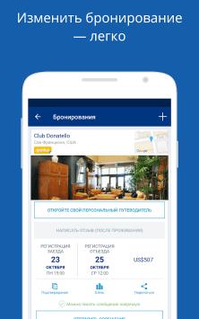 Booking.com бронь отелей скриншот 4