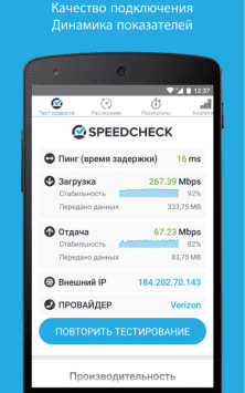SPEEDCHECK Тест скорости Speed Test скриншот 2