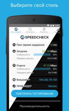 SPEEDCHECK Тест скорости Speed Test скриншот 4