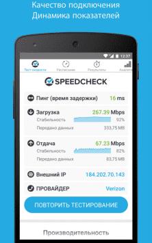 Speedcheck - Тест скорости скриншот 3