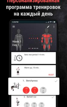 Программы тренировок для тренажерного зала скриншот 1
