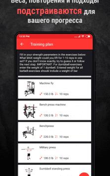 Программы тренировок для тренажерного зала скриншот 2