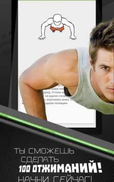 100 отжиманий курс тренировок. Мощная грудь и руки скриншот 1