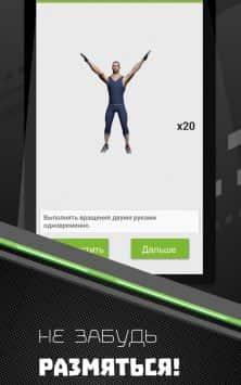100 отжиманий курс тренировок. Мощная грудь и руки скриншот 3