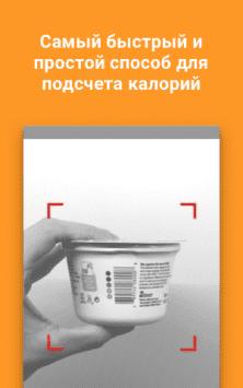 Счетчик калорий скриншот 4