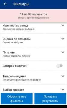 Booking.com - бронирование отелей скачать бесплатно на телефон