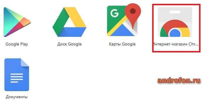 Сервисы Google.