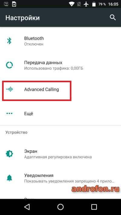 """Пункт """"Продвинутые звонки""""."""