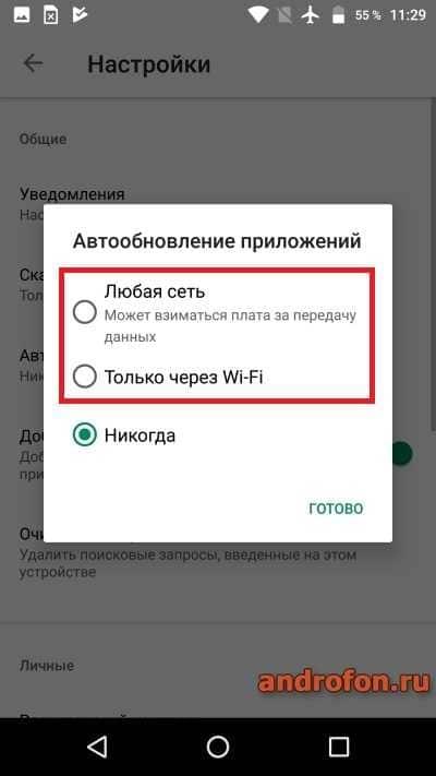 Выбор сети.