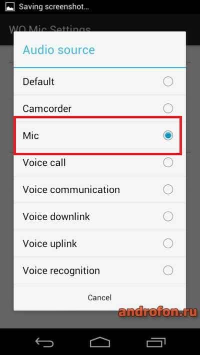 Использовать в качестве микрофона.