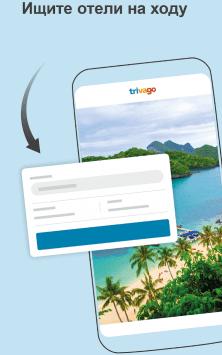 trivago: сравнить цены и найти идеальный отель скриншот 1