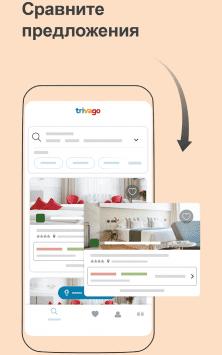 trivago: сравнить цены и найти идеальный отель скриншот 3