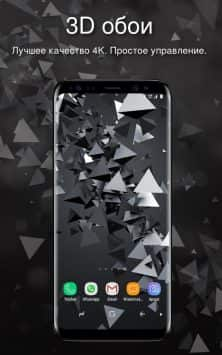 3D обои 4k скриншот 1