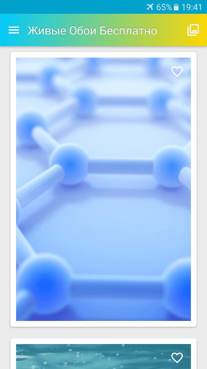 Интерактивные обои скриншот 3