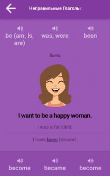 Неправильные глаголы English скриншот 2