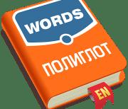 Полиглот. Английские слова logo