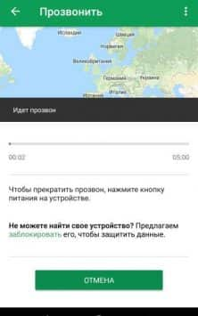 Функция прозвона в утилите Google find my device.