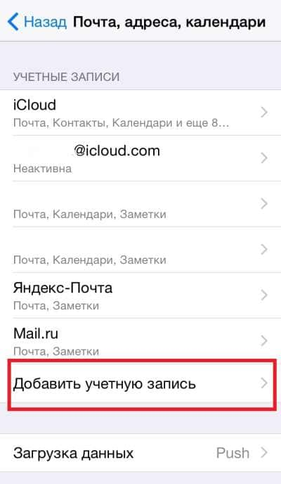 Пункт iCloud.
