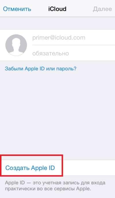 «Создать Apple ID».