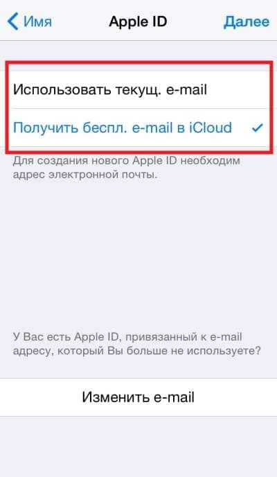 Выбор домена электронной почты.