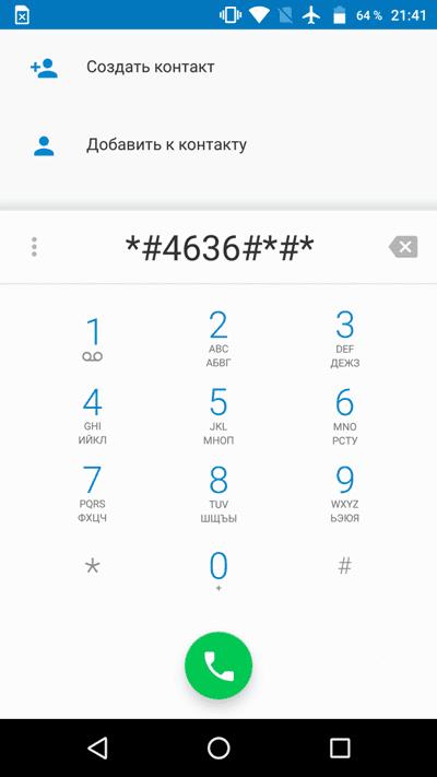 Окно программы номеронабирателя.