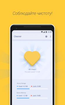 Clean Droid: очистка кэша и ненужных файлов скриншот 4
