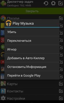Диспетчер задач (Task Manager) скриншот 2