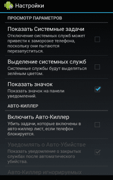 Диспетчер задач (Task Manager) скриншот 4