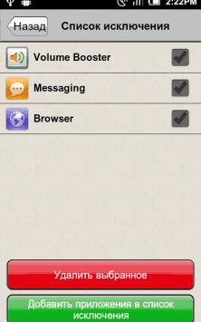 Диспетчер Приложений скриншот 4