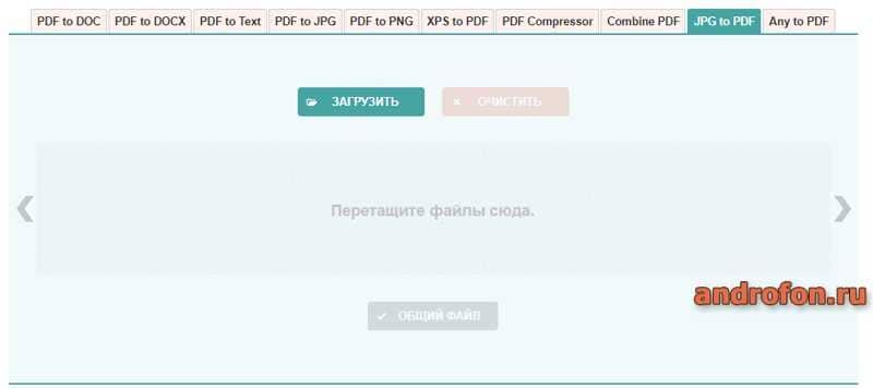 Сервис jpg2pdf.