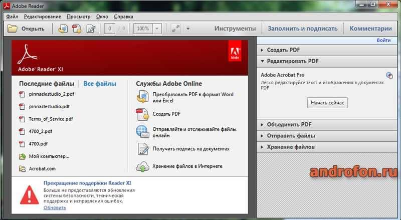 Окно программы Adobe Reader XI.