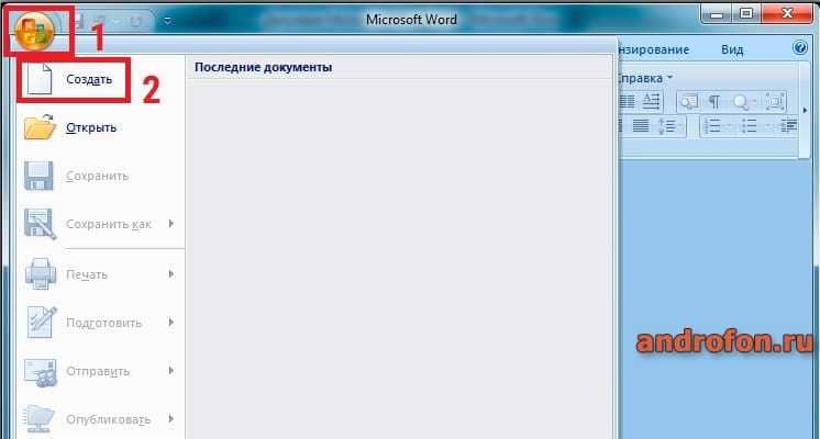 Создать новый документ.