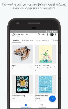 Adobe Creative Cloud скриншот 1