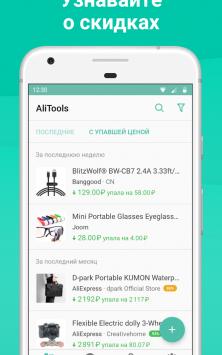 AliTools для AliExpress скриншот 4