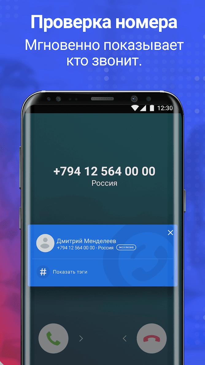 get contact входящий вызов скачать приложение райффайзен банка онлайн