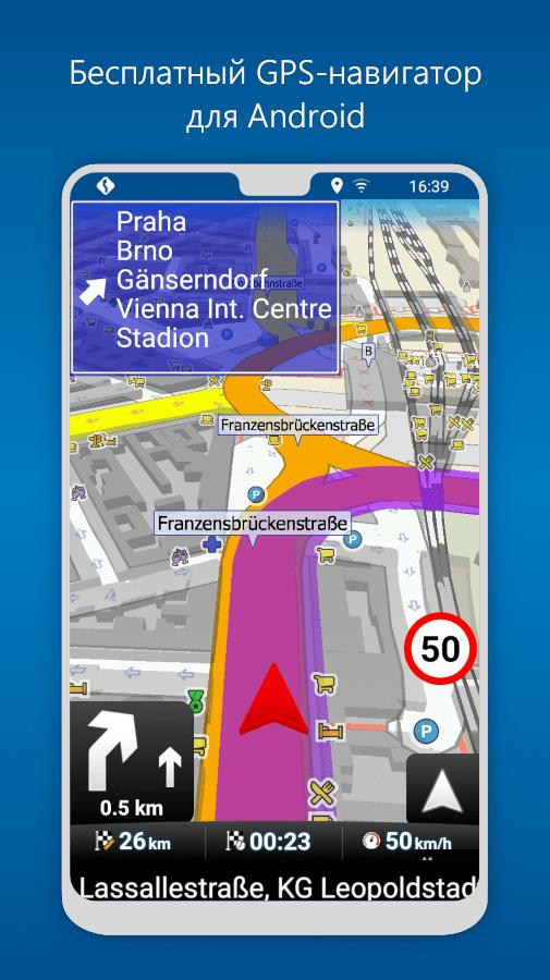 MapFactor GPS Navigation Maps скриншот 1
