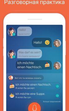 Изучайте немецкий язык скриншот 4