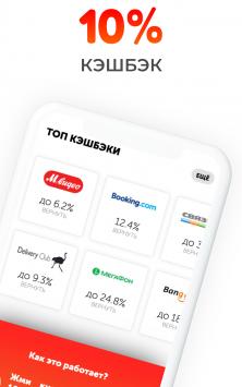 Кэшбэк для Алиэкспресс и иных - Zozi.ru скриншот 1