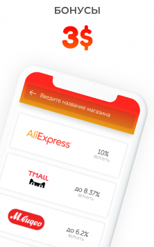 Кэшбэк для Алиэкспресс и иных - Zozi.ru скриншот 3