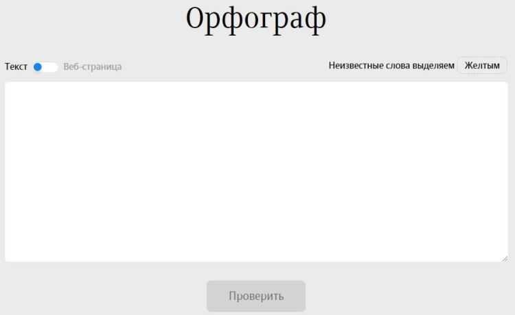 Ресурс Орфограф.